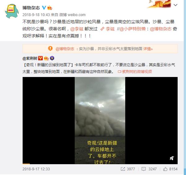 """天文奇观""""新疆的白云落在地上""""?别传谣,气象知识你要学点"""