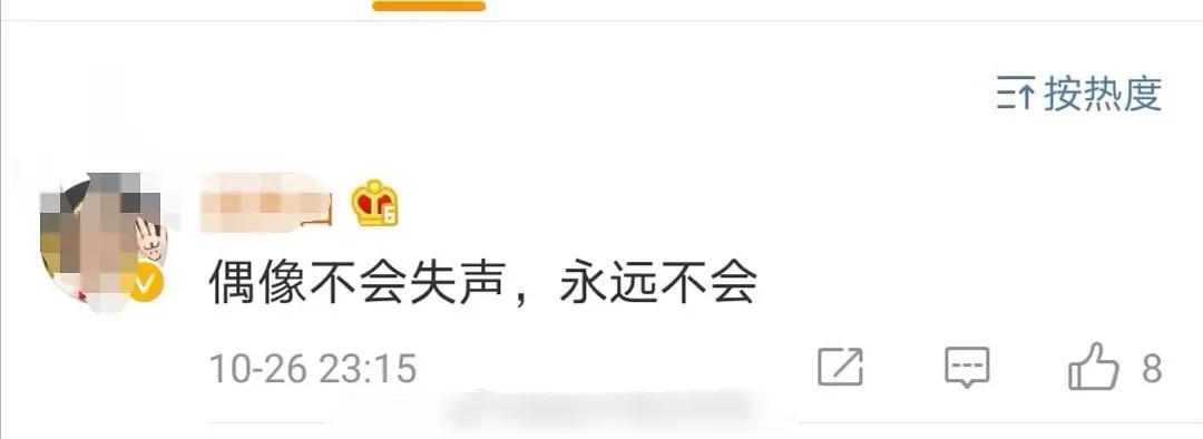 医生歌手偷吃被捉;王一博背靠韩红?