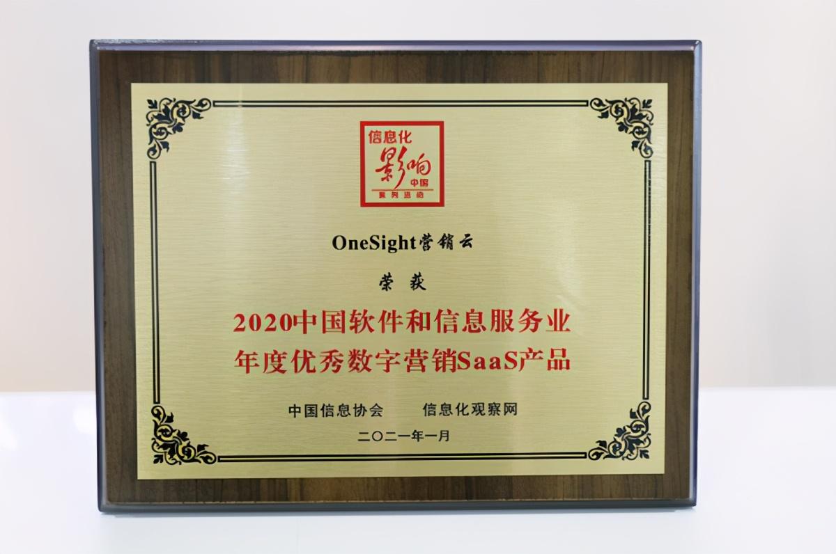 年度优秀数字营销SaaS产品:Onesight营销云