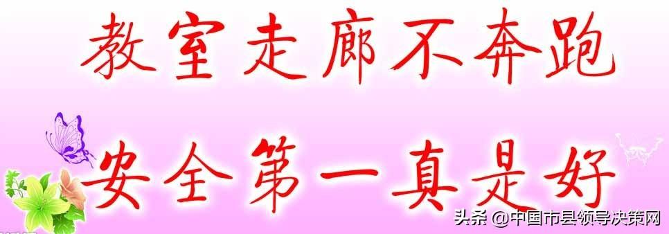 """江苏建湖县建阳中学开展""""六个一""""实施安全教育活动"""