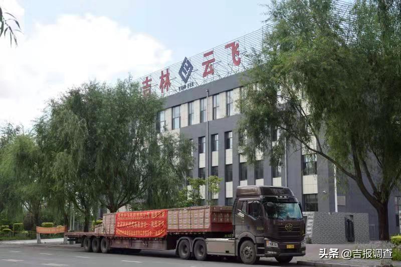爱心企业吉林云飞医药公司向河南登封捐赠100余万元防疫消杀物资