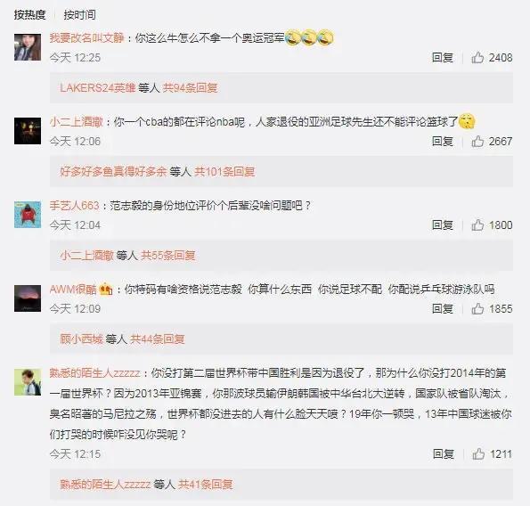 吐槽中国男篮惹争议!范志毅回应来了,球迷读完直夸:格局大
