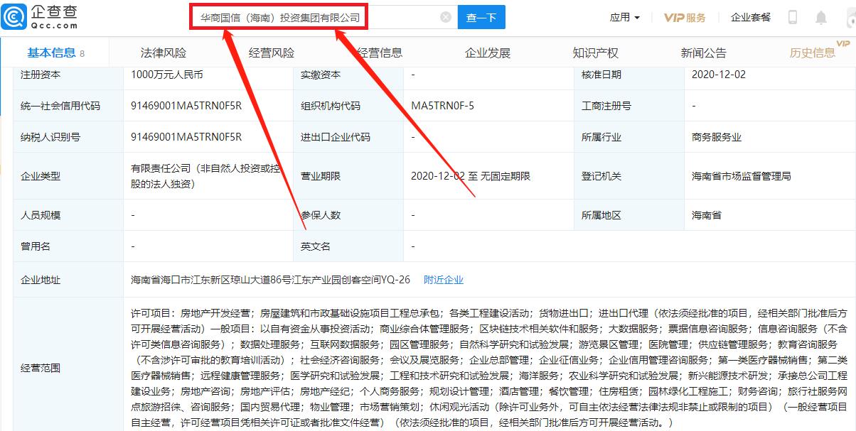 关于华商品牌-国鑫投资集团转让的批复
