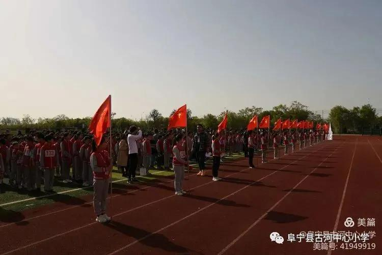 我运动我快乐—江苏阜宁古河中心小学举行2021年第六届夏季运动会