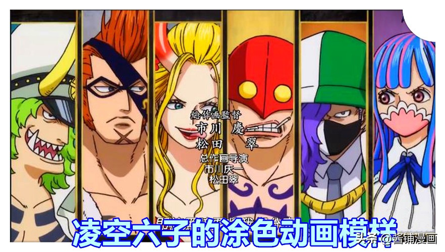 海賊王977集,動畫片頭馬爾科提前上線,凌空六子與大和霸氣出場