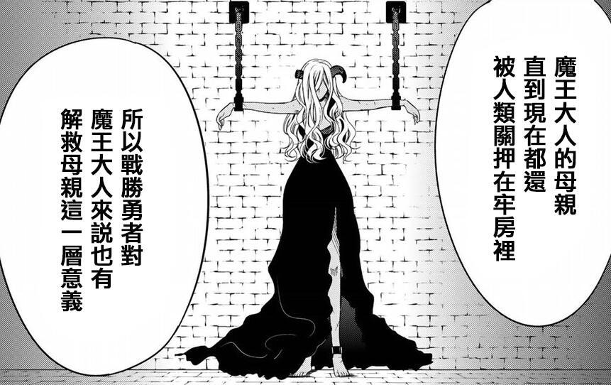 人類少女被迫成為魔王的妻子,每天除了要帶娃,還要負責照顧魔王