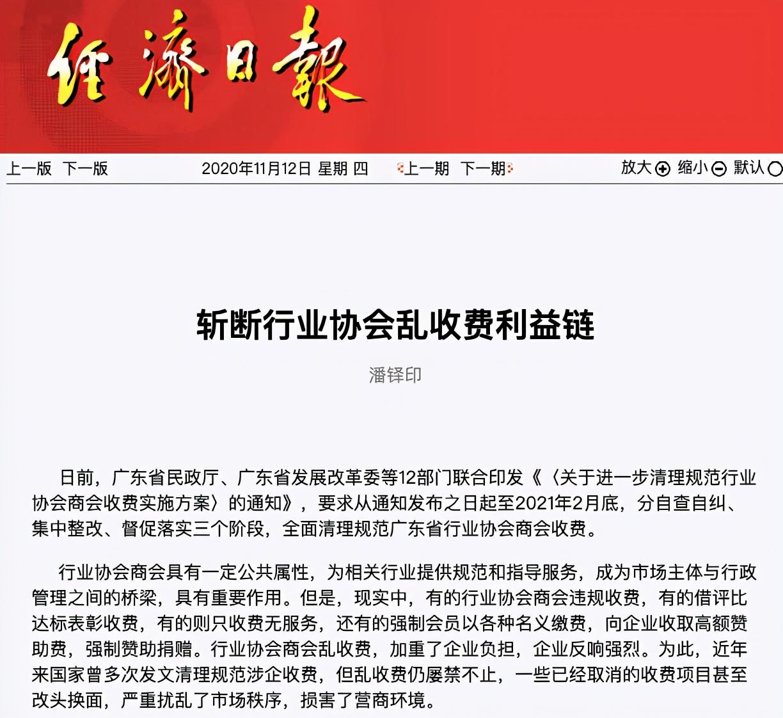 广东企业联合会违规收费2968万!经济日报:斩断利益链