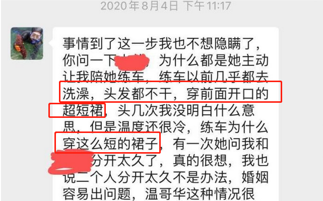网曝山东某董事长公公性侵儿媳:当孙女面实施不轨,婆婆帮作伪证咬定系通奸