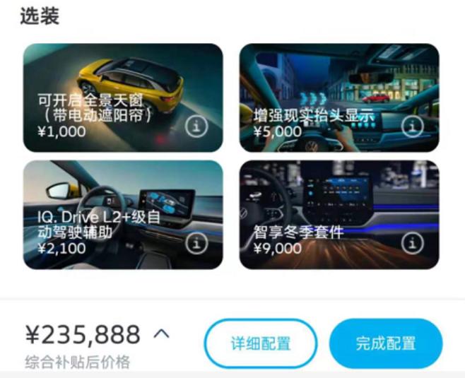 为什么说上汽大众ID.4 X是同级最值得购买的纯电动车?
