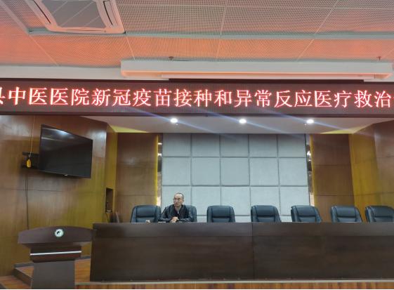 营山县中医医院开展新冠疫苗接种和异常反应医疗救治专题培训及应急演练