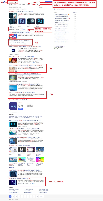 你跳过搜索、下载网站哪些坑,教你如何避免跳进下载网站的坑里