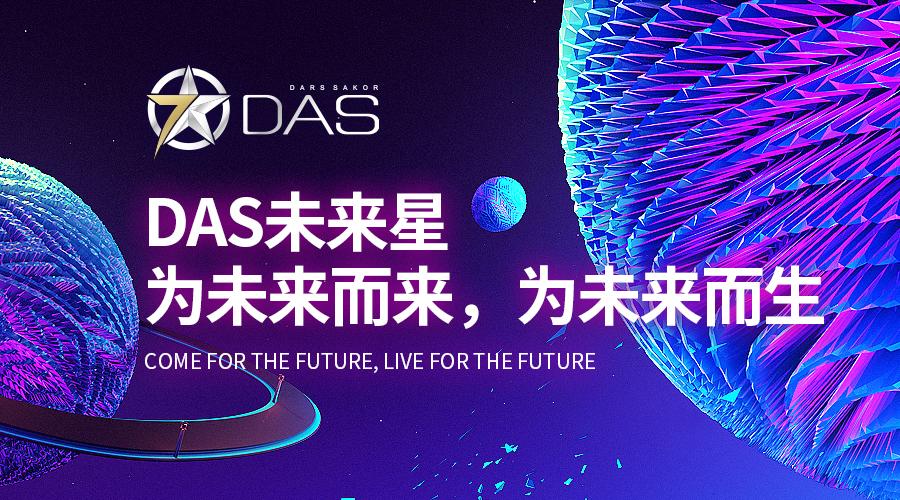 DAS未来星:分布式直播技术专家,构建直播生态产业链-六六财经
