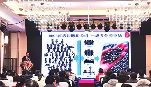 <strong>世界各大赌场排名-亚洲十大赌场排名榜</strong>召开DRG体系建设培训会