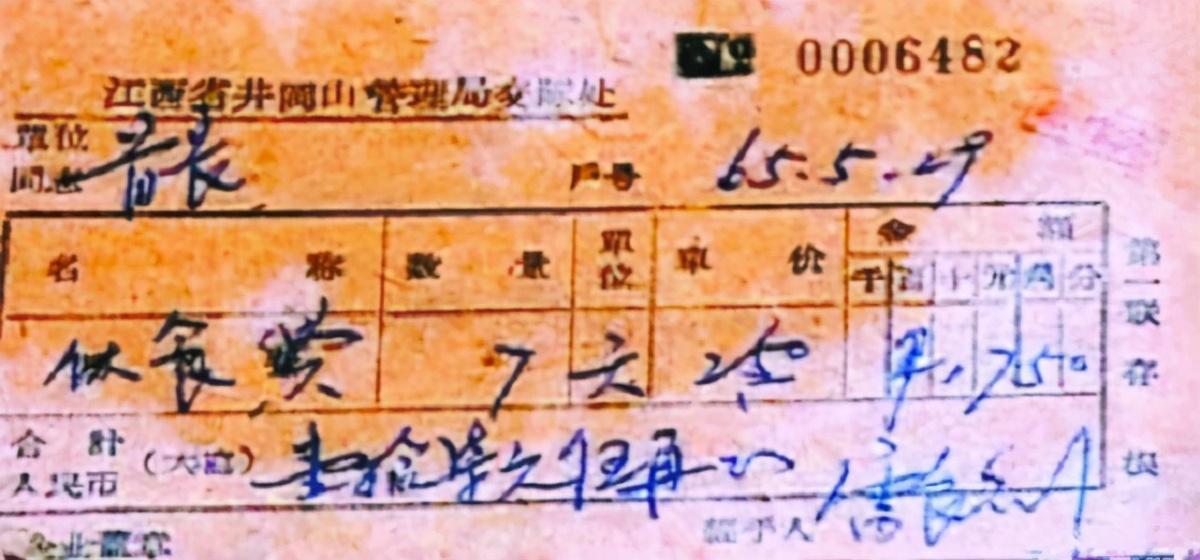 毛主席遗产500元,住中南海要交房租,稿费只有124万多一点