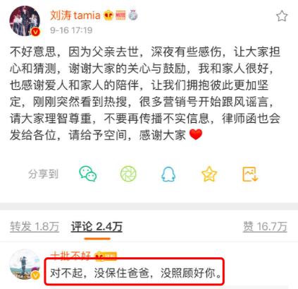 王珂发长文否认亏损12亿,表白刘涛称其充满勇气,被赞文笔好
