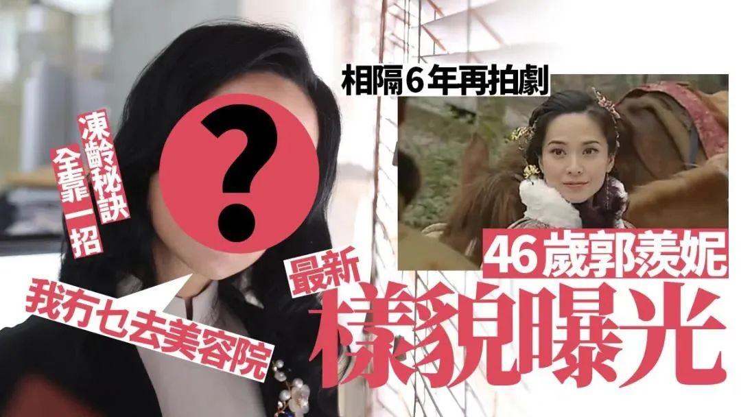 46岁郭羡妮近照幻灭,脸部干瘪一口乱牙抢镜,美貌被女儿超越