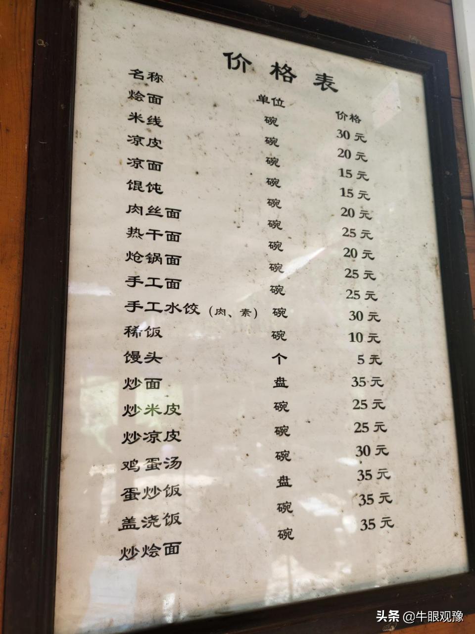 登封少林景区摊位商品价格奇高 摊位成为唐僧肉