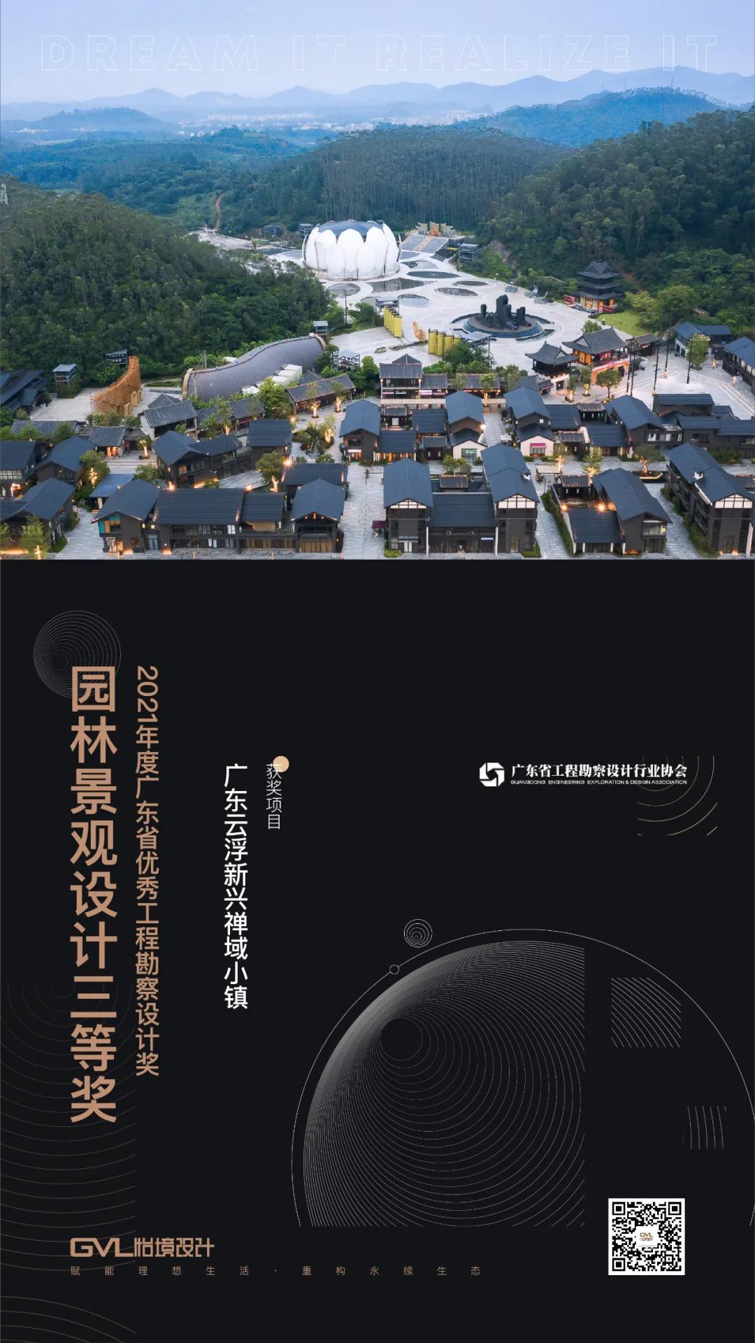 喜讯 | 怡境荣获2021年度广东省优秀工程勘察设计奖