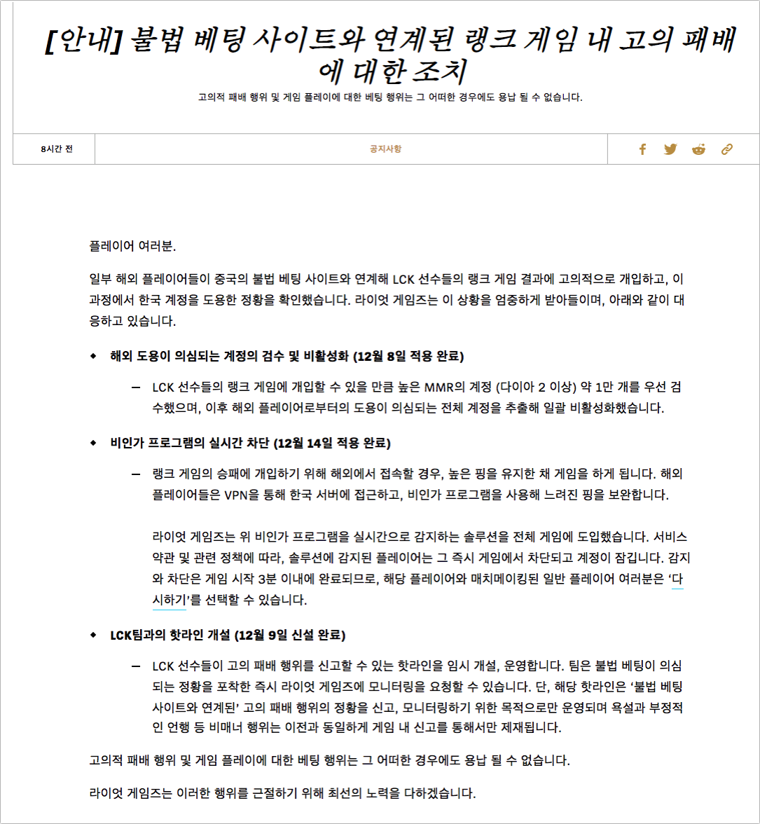 这次来真的了!拳头韩国开始整顿海外韩服账号,两类人受影响最大
