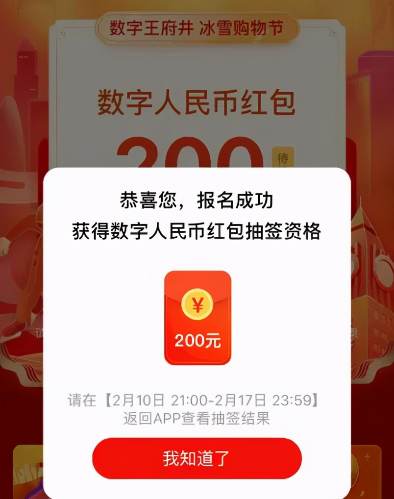 就地過年,北京發錢