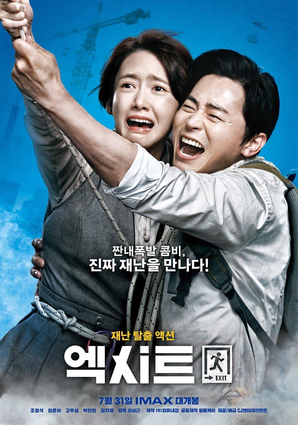 韩国电影《极限逃生》:一部值得二刷的好电影