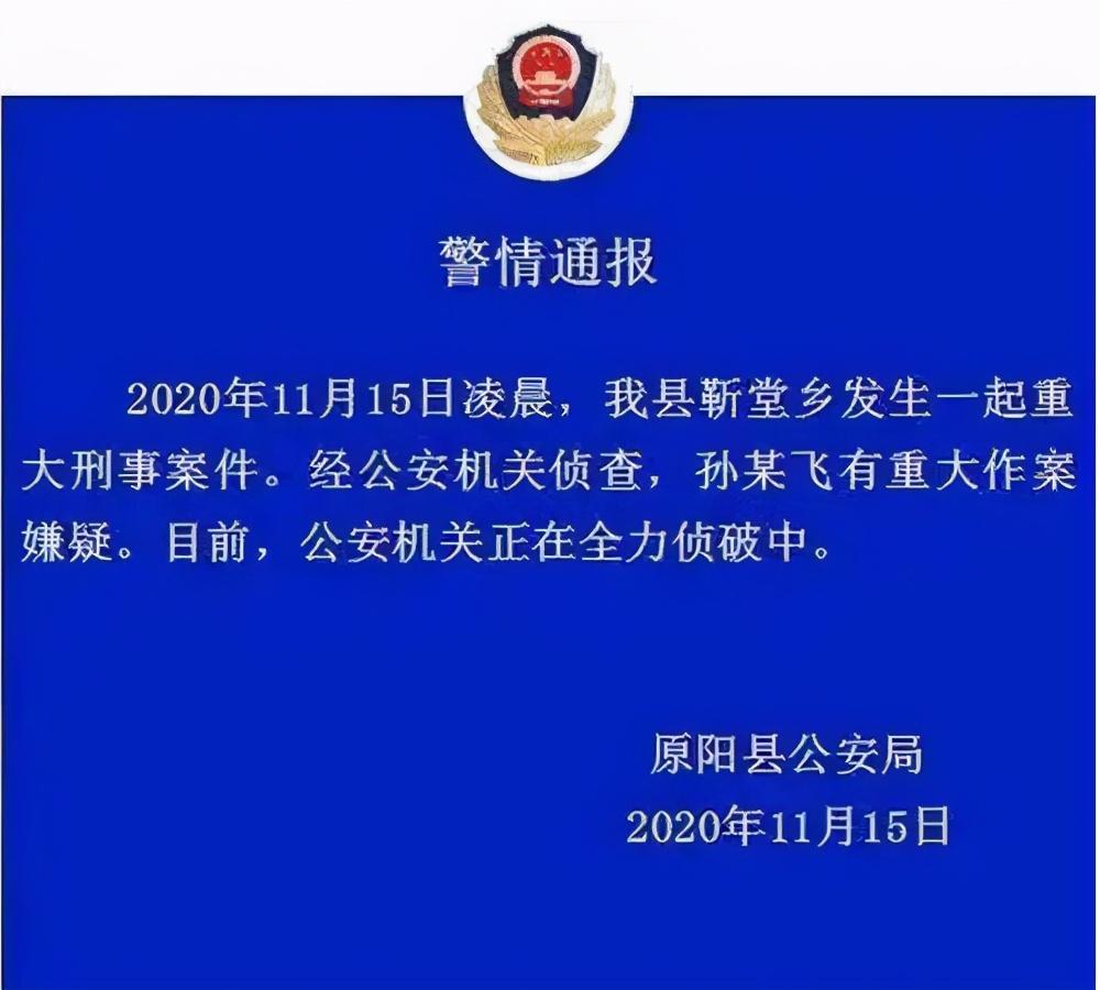 河南一家六口遇害案最新进展,黄河内捞出可疑尸体,系当地政府高官