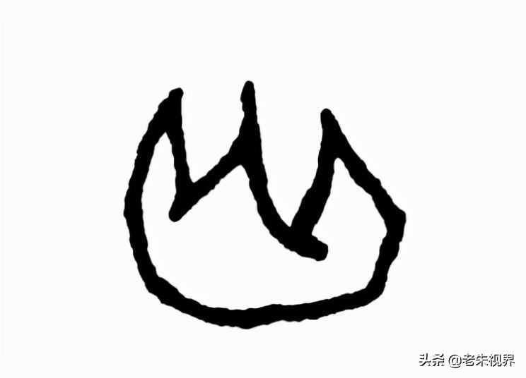 火:汉字的起源与演变(小学一年级语文生字 第23集)
