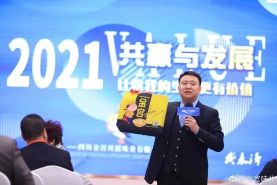 热烈庆祝金宫2021年经销商大会圆满召开