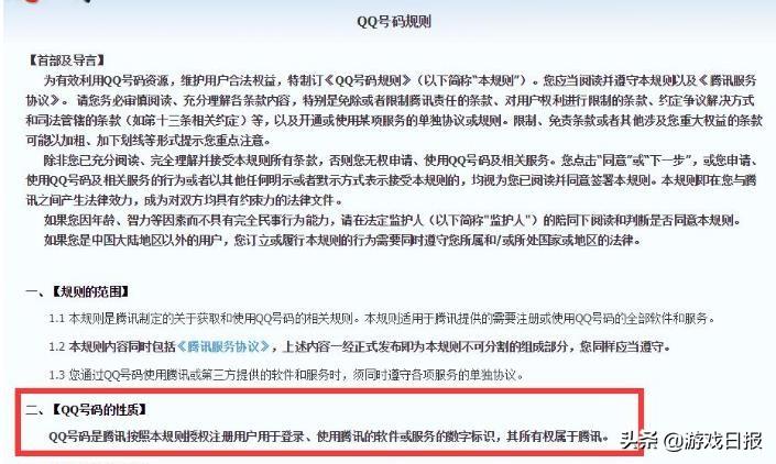 DNF:腾讯起诉DD373,旭旭宝宝却成小丑?疯狂氪金号竟不属于自己