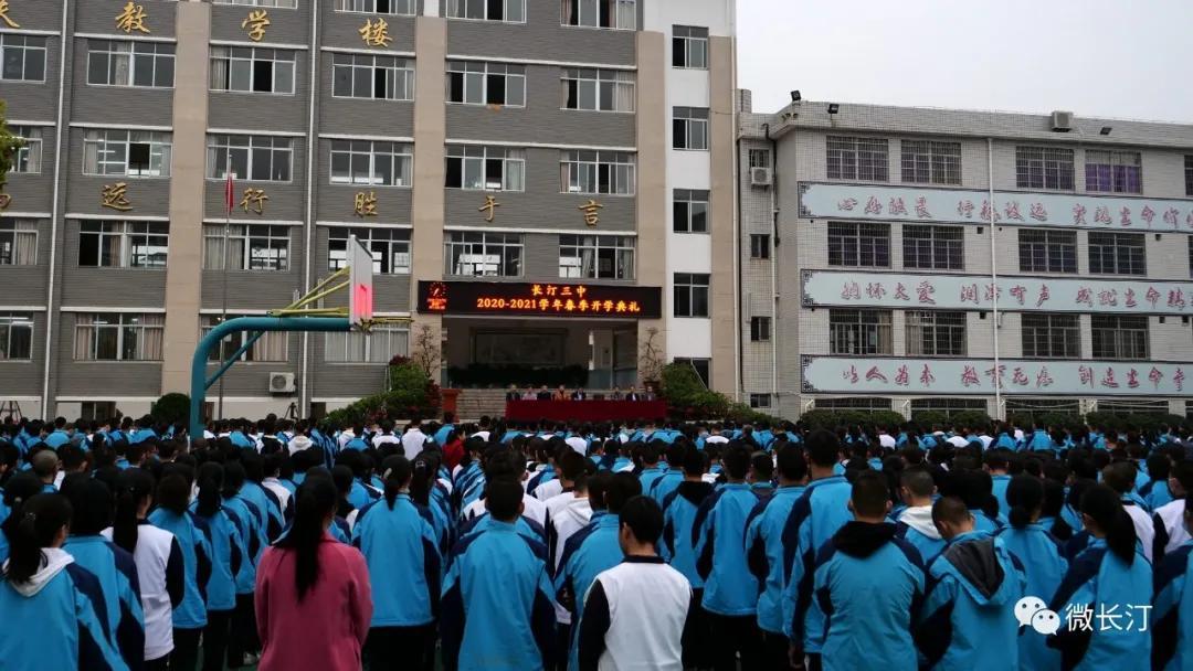 長汀縣開學第一天:新氣象 新希望 城鄉各校如期開學