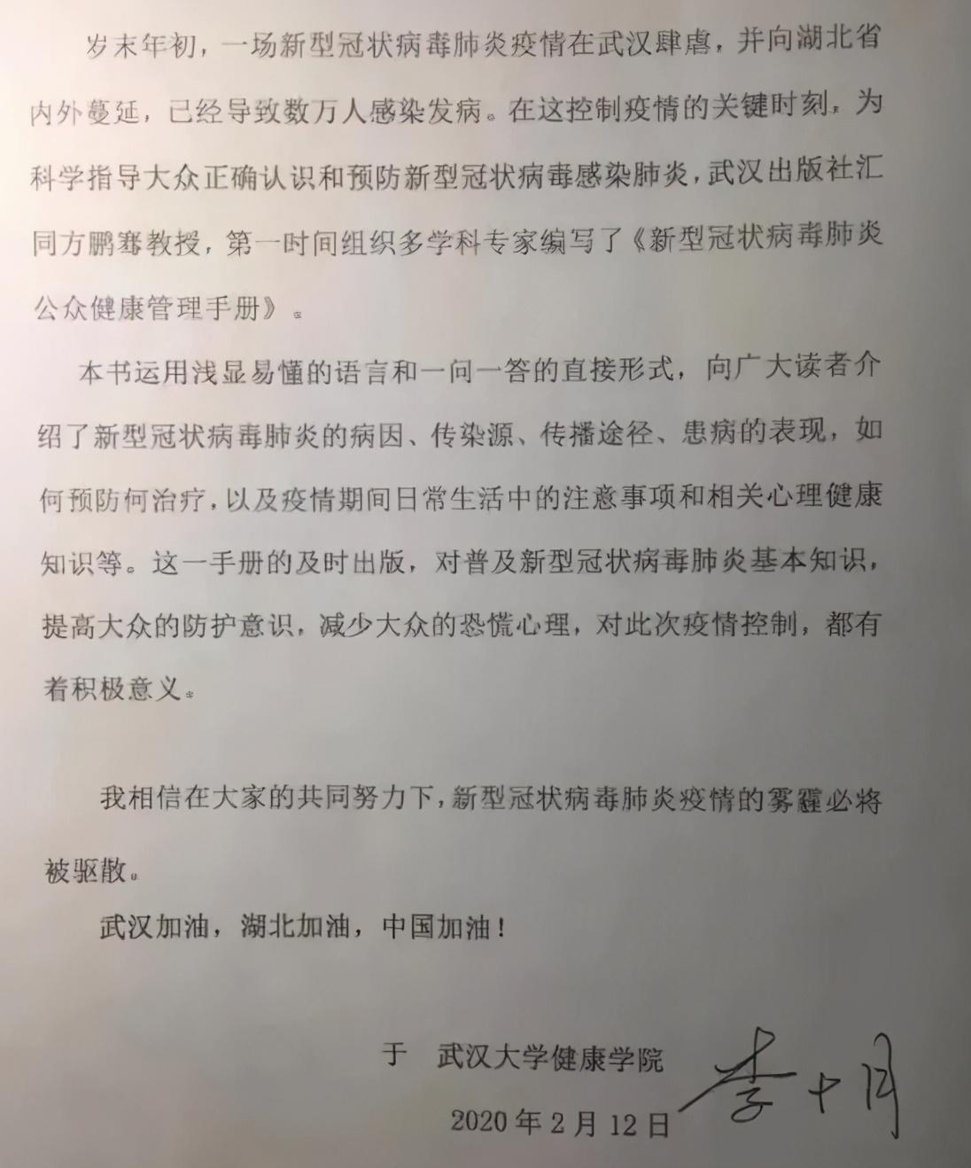 湖北新冠疫情专家李十月离世,最后遗愿回武汉