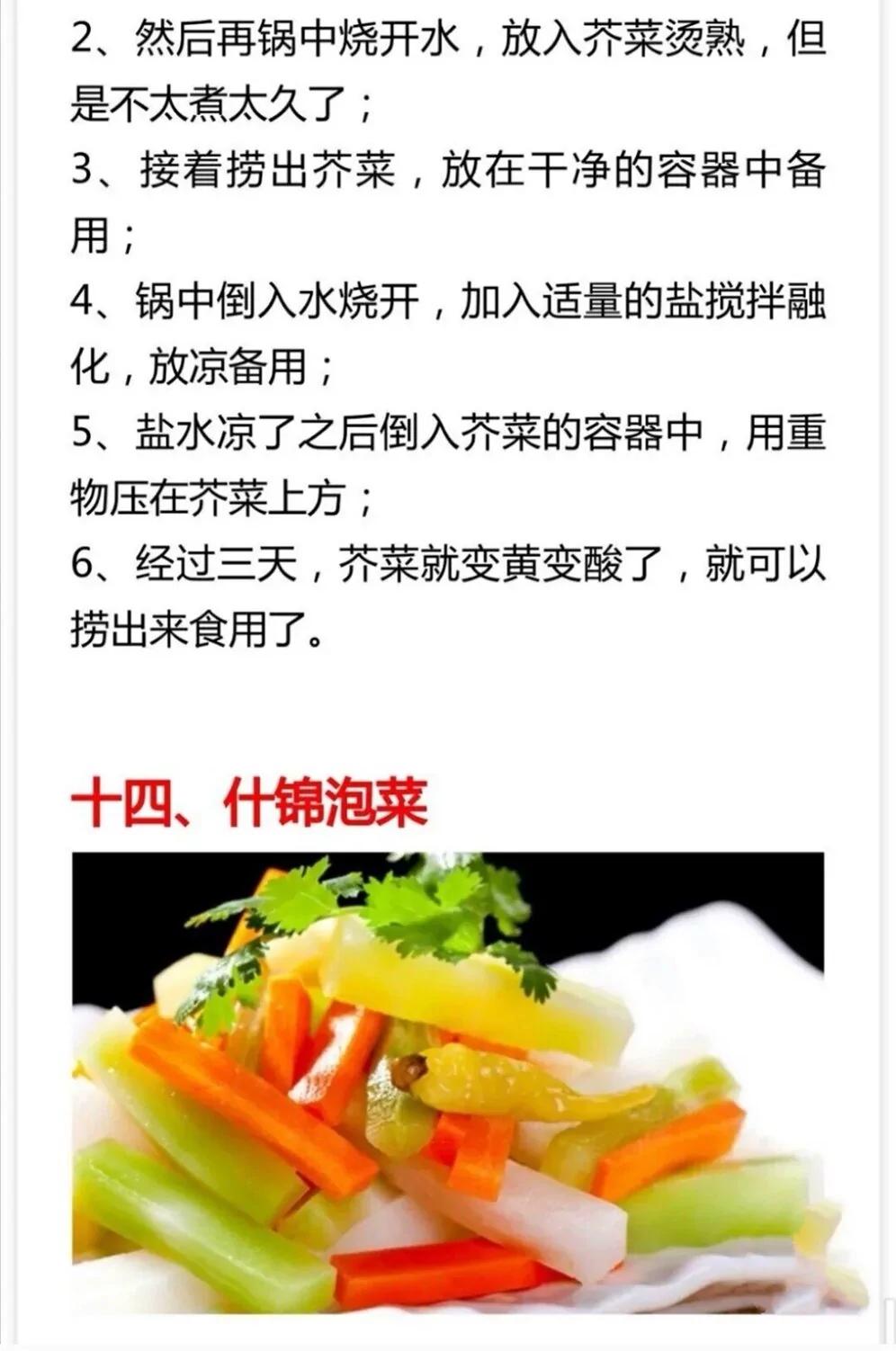 咸菜做法及配料 美食做法 第21张