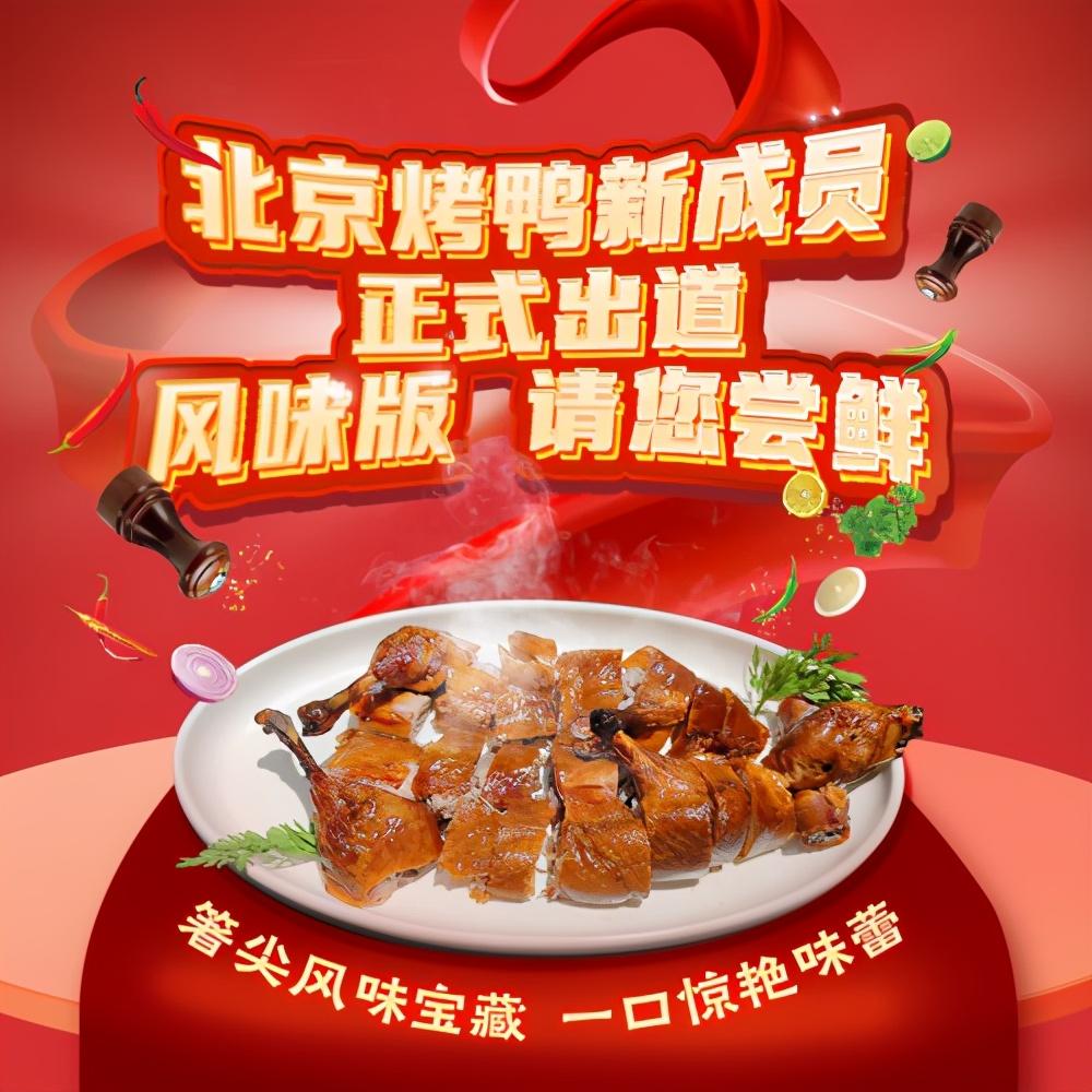 海尔食联网烤鸭又迭代,风味北京烤鸭上线