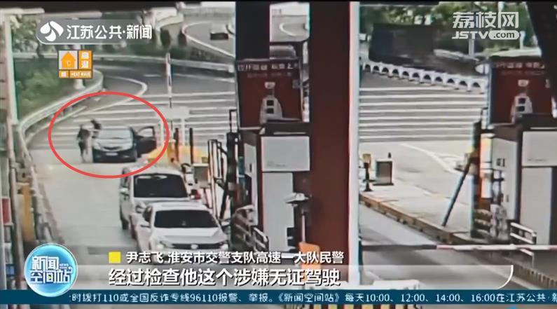 担心妻子心情不好影响开车安全 淮安男子无证驾驶被查
