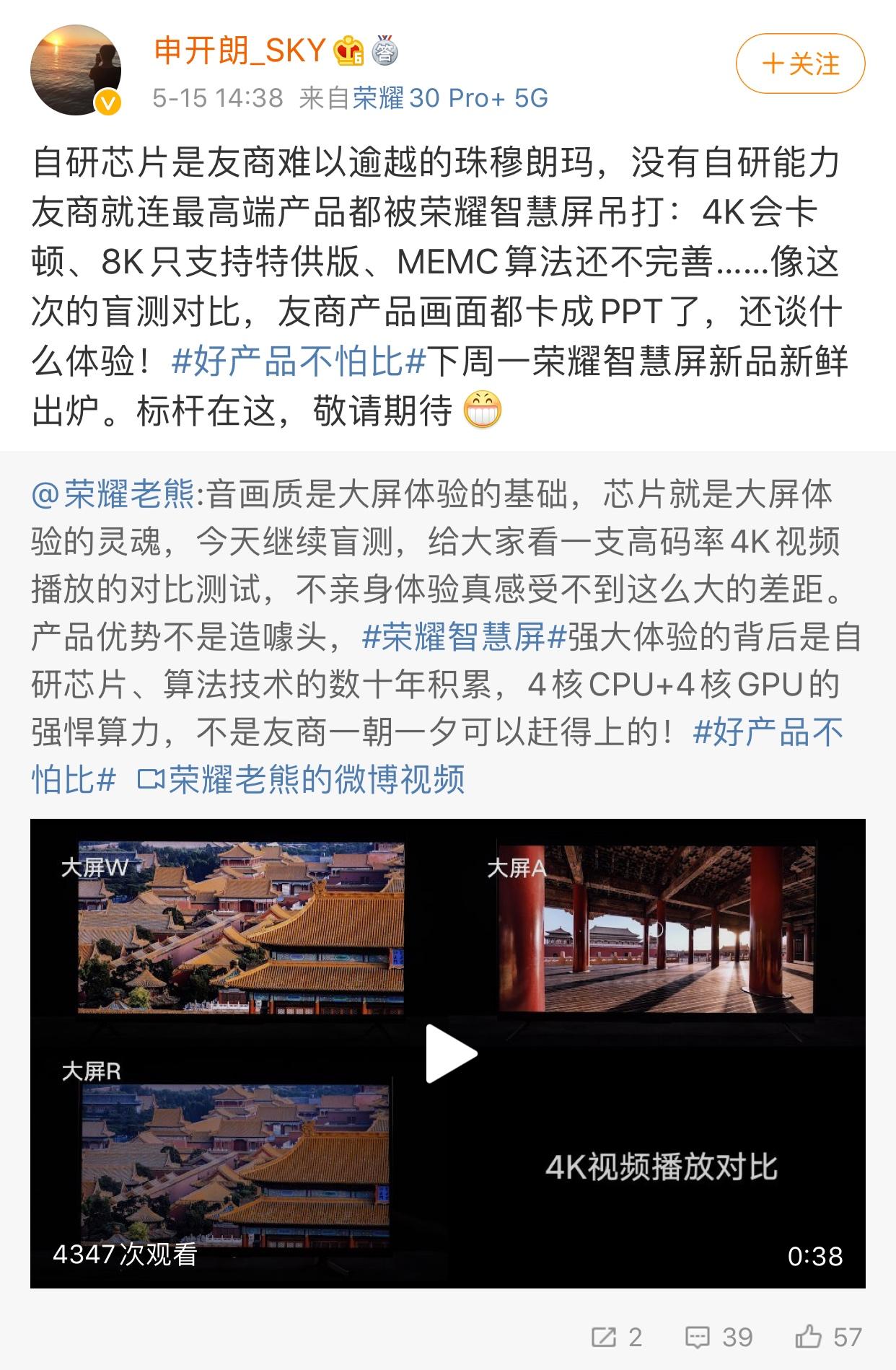 榮耀智慧屏新產品4k高清畫面質量主要表現意外驚喜,網民:小米手機又卡成PPT了