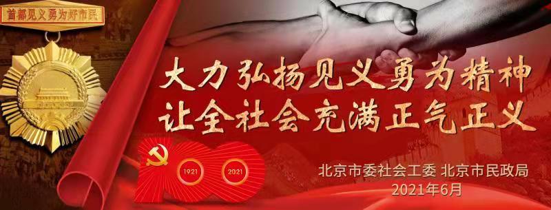 积分落户实施以来,已有3名见义勇为人员落户北京