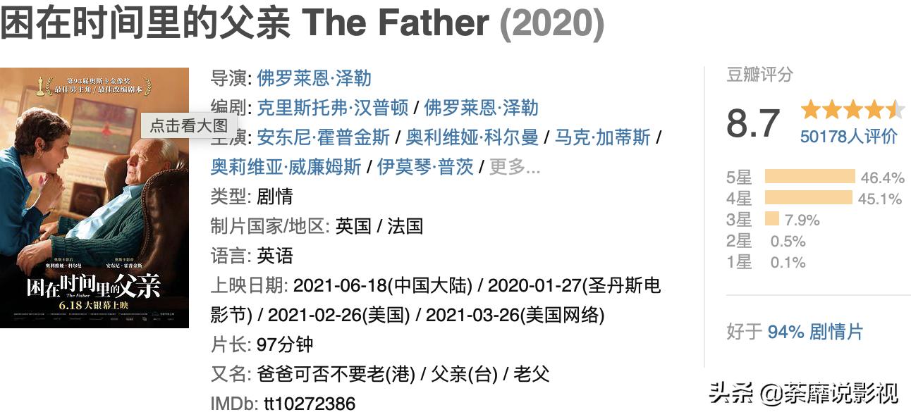 汉尼拔也有老的时候,时空失序《困在时间里的父亲》