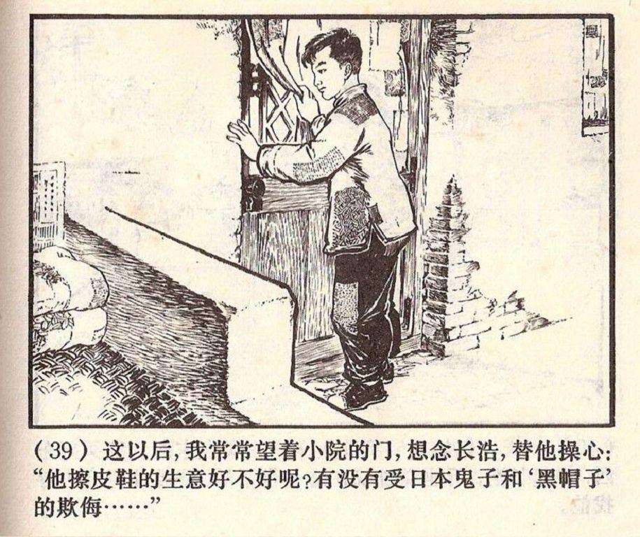 怀旧小人书-深厚的友谊(中朝友谊)