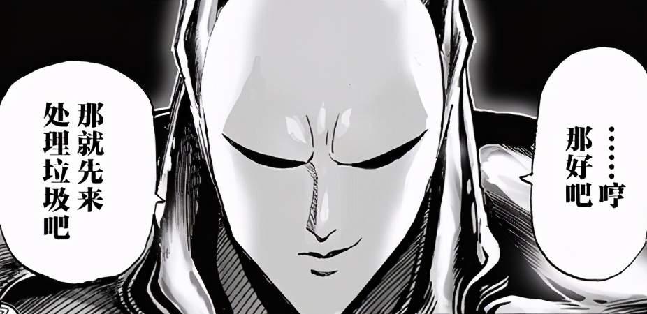 一拳超人:流浪帝打爆酸總,黃精嘲諷黑光是垃圾,king終於參戰