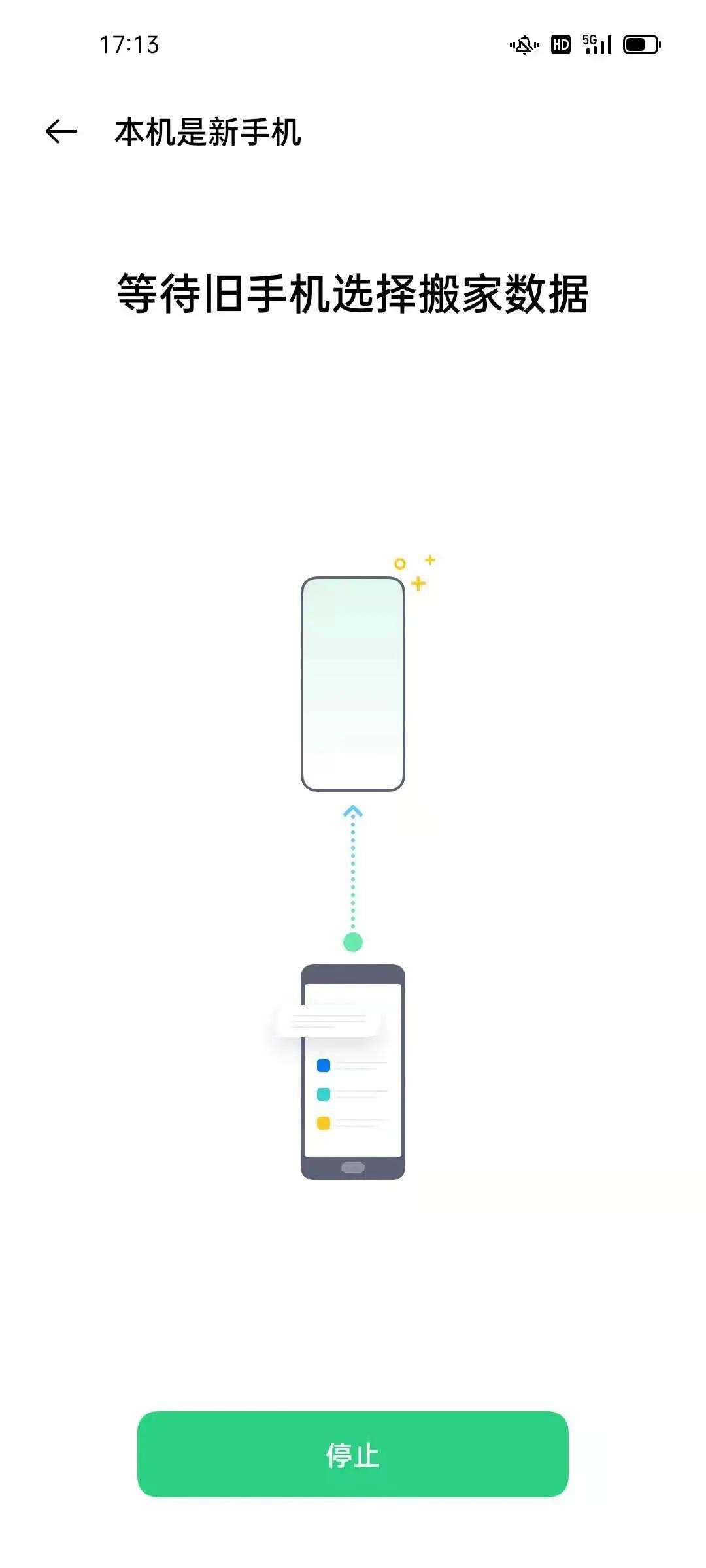 oppo手机搬家在哪里找(两部oppo手机互相搬家)