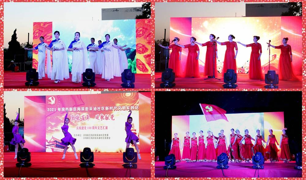 天津滨海:海滨街采油社区举办庆祝建党100周年文艺汇演