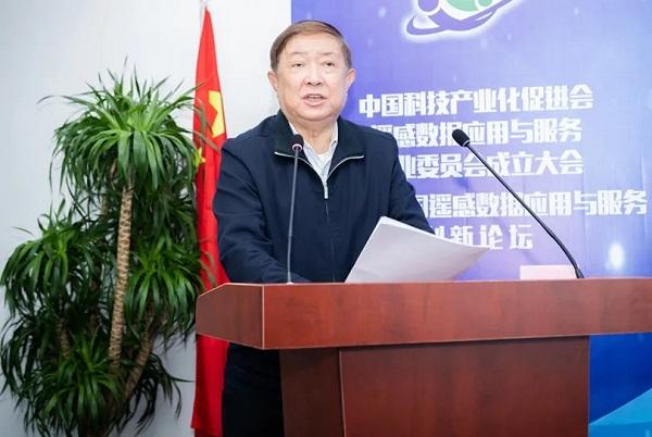 首届中国遥感数据应用与服务创新论坛在上海隆重召开