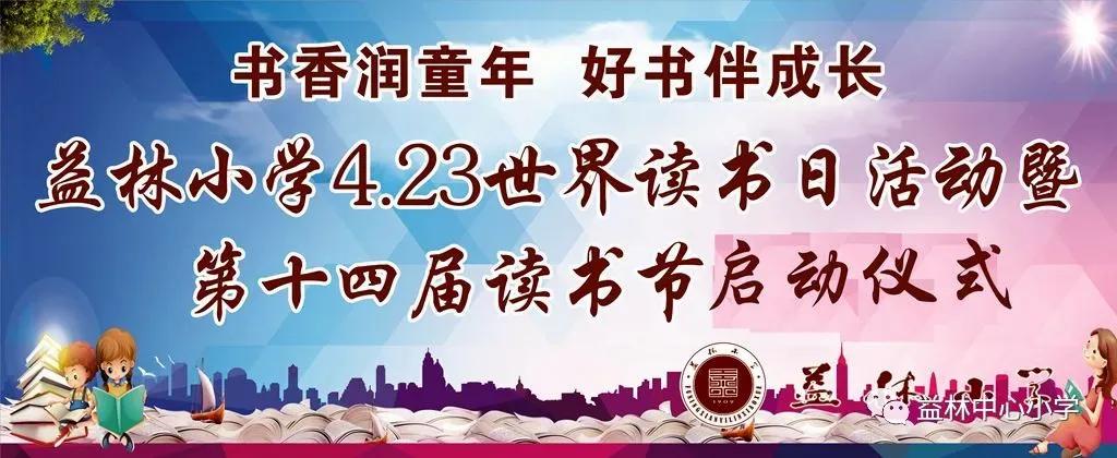 江苏阜宁县益小举办4.23世界读书日暨第十四届读书节活动启动仪式