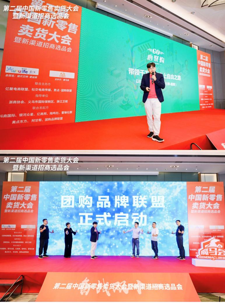 新老朋友相聚杭州|第二届中国新零售卖货大会圆满成功