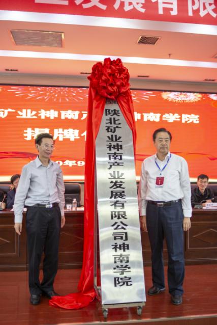 陕北矿业神南产业发展公司举办神南学院揭牌仪式
