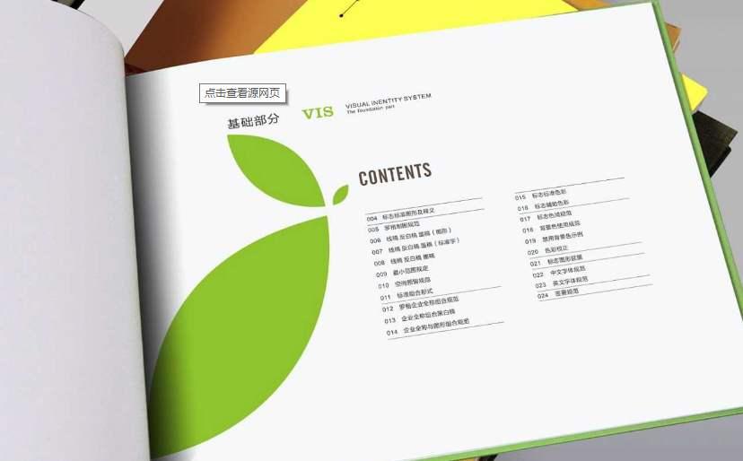 如何写好一份完整的营销策划书