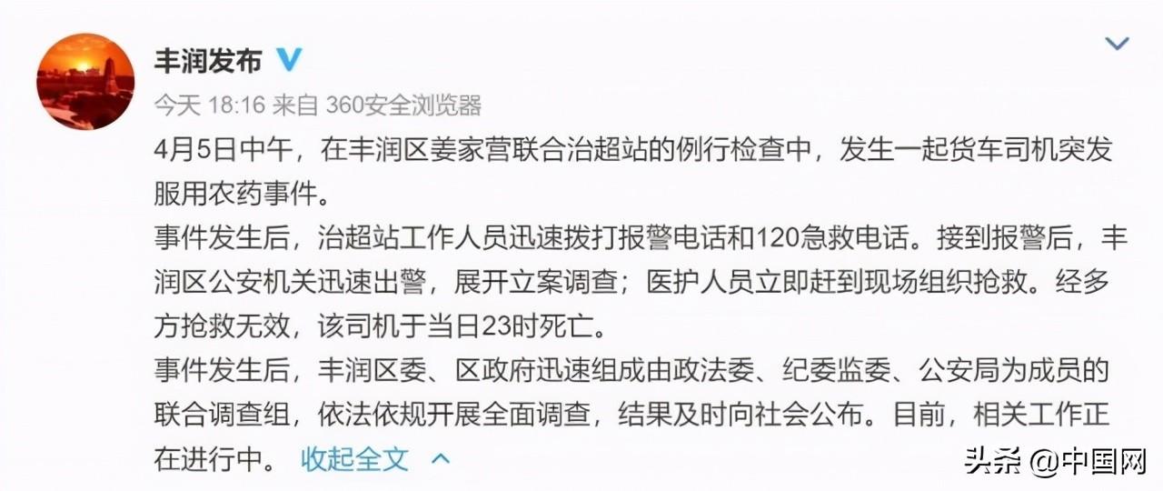 货车司机被罚款扣车,服毒自杀10分钟没人管,河北官方回应
