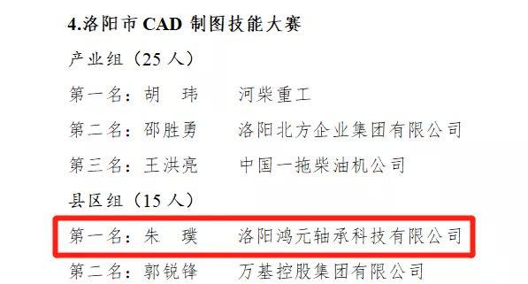"""鸿元轴承荣获洛阳职工职业CAD制图技能大赛""""县区组""""第一名"""