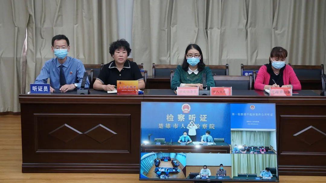 楚雄市: 公开听证一起不诉案件 传递司法人文关怀