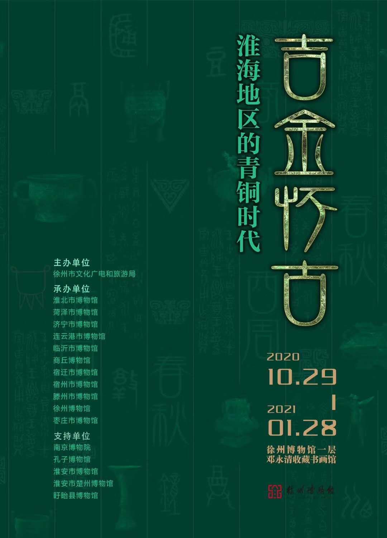 """""""淮海经济区博物馆联盟成立暨区域文明展""""在徐州博物馆举办"""